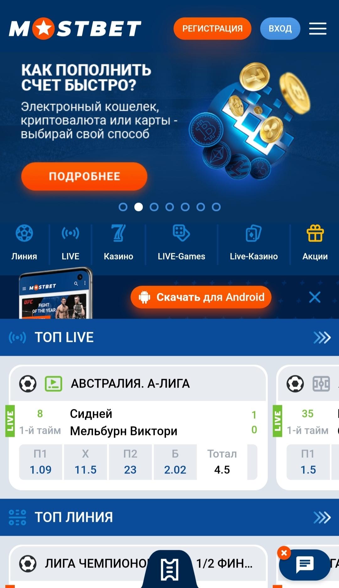 Мостбет приложение на Андроид